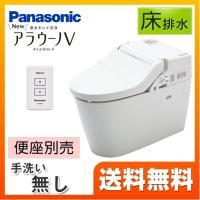[XCH301WS] パナソニック トイレ NEWアラウーノV 3Dツイスター水流 節水きれい洗浄ト...