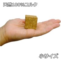 インコのおもちゃ 天然100%コルク ブロック(小)