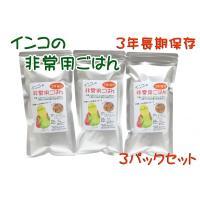 【注文3缶ごとに1缶おまけ付き】  なにかと災害の多い日本 大切な家族のため、常に美味しいご飯を備蓄...