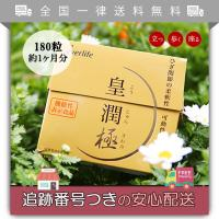 皇潤 極  こうじゅんきわみ 180粒 約1カ月分 機能性表示食品 サプリ