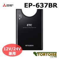 カード有効期限通知機能を搭載。12V/24V兼用。 ※セットアップは含まれておりません。