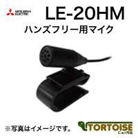 「NR-MZ20-2」とのBluetooth 通信により携帯ハンズフリー通話をするためのマイク。