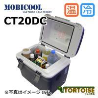 容量20Lの冷蔵・温蔵ボックスです。 切替スイッチでコールド・ホット(冷・温)が選べるのでオールシー...