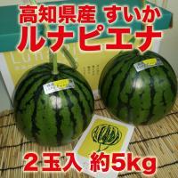 【高知県産】ブランドスイカ 夜須のルナ・ピエナ 2玉 約5kg  スイカ栽培では珍しい立体栽培によっ...