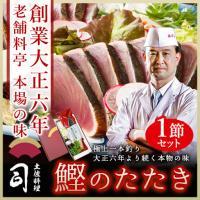 2019 ギフト 送料無料 とろ鰹(かつお)たたき 1本入りセット(土佐 高知 かつおのたたき カツオのたたき カツオ )