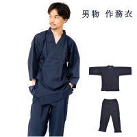シンプルさがお洒落な 無地タイプの 男性用作務衣です  毎日のお仕事や くつろぎタイムの部屋着に お...