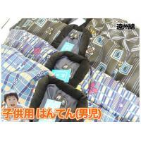 子供(男児用)あったか半天!  <カラー> 1: 黒(市松・矢羽根) 2: 黒(縞・四角) 3: 青...