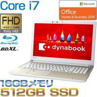 第8世代 Core i7、フルHD液晶、512GB SSD、ブルーレイ搭載。 Office Home...