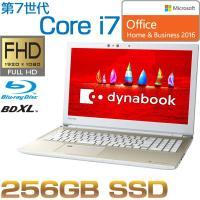 第7世代 Core i7、フルHD液晶、256GB SSD、ブルーレイ搭載。 Office Home...