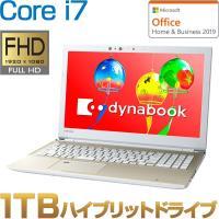 ダイナブック ノートパソコン 本体 dynabook AZ65/GG(PAZ65GG-BEP) Windows 10/Office付き/15.6型ワイド FHD/Core i7/ブルーレイ/1TB(HDD+NAND)/メモリ 8GB