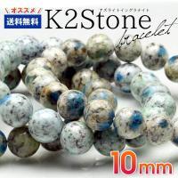 K2ブルーブレスレットK2ストーンパキスタン産10mm