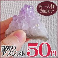 ■商品名 アメジストクラスター 原石 訳あり 50円  ■天然石名 アメジスト 紫水晶   ■サイズ...
