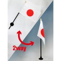 [TOSPA世界の国旗ミニフラッグの特長] ●旗生地は重厚感ある華やかなテトロンスェードを採用! ●...