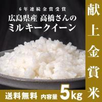 米 グルメ  新米入荷 ギフトにお米のプレゼント 30年広島県産 お米5kg ミルキークイーン(5kg) 献上金賞米 食品 定番 金賞受賞