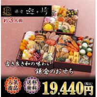 日本有数の美食の街・六本木の日本料理店監修のおせち! 仕様 重箱盛付済商品、特製紙重箱入、風呂敷、お...