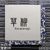 オリジナル陶器表札J60唐草模様 【サイズ】 190×190×7mm 【書体】 漢字(16)新篆体、...