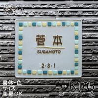 オリジナル陶器表札K105コーンフレームサンド 【サイズ】 約150×170×7mm 見本はつやなし...