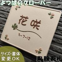 オリジナル陶器表札K127クローバー 【サイズ】 約150×170×7mm 【書体】 (11)まるも...