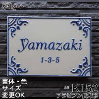オリジナル陶器表札K152アラビアン長方形 【サイズ】<br> 約130×180×7mm...