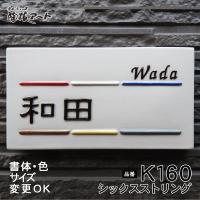 【凸字陶器表札】 6つの色を選べばお家が引き立つオリジナル手作りタイル陶板表札です。K160 オリジ...