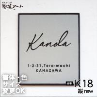 オリジナル陶器表札K18サンド縦 【サイズ】 約175×155×7mm 見本はつやなしです。※つやあ...