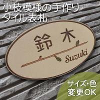 オリジナル陶器表札K80小枝 【サイズ】 約120×220×7mm 【書体】 漢字:(4)丸ゴシック...