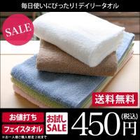 タオル/フェイスタオル/  ■生産地:日本 ■素材:コットン100% ■サイズ: 約34×84cm ...
