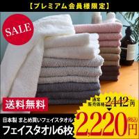 【圧縮】<6枚セット>(260匁)日本製 まとめ買い フェイスタオル 泉州タオル 送料無料
