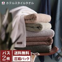 【圧縮】バスタオル <同色2枚セット> ホテルタオル 泉州タオル 日本製 送料無料