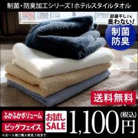 泉州/タオル/ビッグフェイスタオル/  ■生産地:日本 ■素材:コットン100% ■サイズ:約40×...