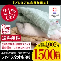 今治タオル フェイスタオル <同色3枚セット> リバース 日本製 まとめ買い セール 送料無料