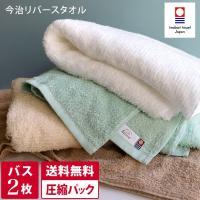【圧縮】 バスタオル 今治タオル <同色2枚セット> リバース 日本製 セール 送料無料