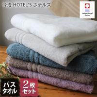 今治タオル バスタオル <2枚セット> HOTEL'Sホテルズ ホテルタオル 日本製 セール