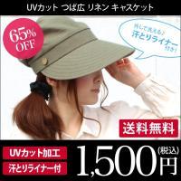 リネン/UVカット/キャスケット/帽子/つば広帽/ハット/レディース/日本製  ■生産地:日本 ■サ...