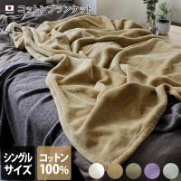 ブランケット/綿毛布/コットンブランケット/寝具/シングル/日本製  ■生産地:日本 ■素材:コット...
