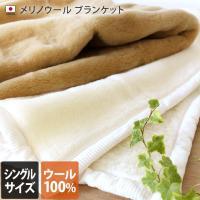 ウール/羊毛/ブランケット/毛布/寝具/日本製  ソフトでしなやかな肌触りと最高のあたたかさ。 至福...