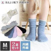Mサイズ 冷えとり 靴下 <2足セット> 内絹外綿 ソックス ミドル丈 日本製 送料無料