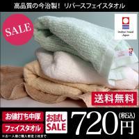 今治タオル フェイスタオル リバース 日本製 ポイント消化 セール 送料無料