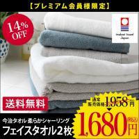 フェイスタオル/今治タオル/国産/日本製  ■生産地:日本 ■素材:綿100% ■サイズ:約34×8...