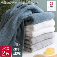 バスタオル 今治タオル 柔らかシャーリング <同色2枚セット> 感謝祭限定 日本製 セール