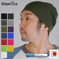 さらさらでドライな高機能性素材を使用したクールマックスのニット帽。抜群の通気性、吸水性、速乾性でオー...
