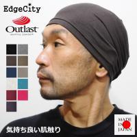 暑い寒いをちょうどいいにするオールシーズン被れるアウトラスト素材の日本製ニット帽です。アウトラストの...