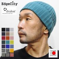 蒸れずに快適なオールシーズン被れるドラロン素材を使用した日本製のニット帽。