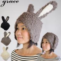 ウサギのお洒落なニット帽。パーティーやイベントで注目される事間違いなしです。耳部分にはワイヤーが入っ...