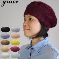 シンプルな無地のベレー帽。フワフワした柔らかい手触りの素材感がとても心地良いアンゴラ素材で、秋冬の様...