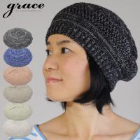 通気性の良い薄手のニットベレー帽。被り口が伸縮性のあるリブ編みなので被り心地も抜群です。お洒落で人気...