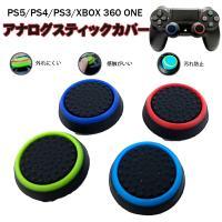 スティックカバー プレイステーションPS3 PS4 XBOX ONE 360対応 コントローラ専用 サークル 黒地 ブルー レッド ライトグリーン 全4種 各1個 4個セット送料無料