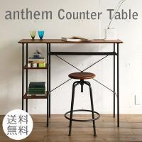 カウンターテーブル/木製/北欧/ウォールナットテーブル 材質:天然木化粧繊維板(アメリカンウォールナ...