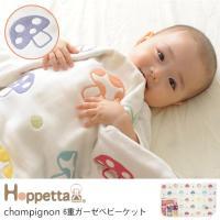 出産祝いに! 日本製 ホッペッタの6重ガーゼケット[材質]:コットン100%  [サイズ]:約90×...