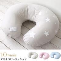 出産祝いに おしゃれでかわいい日本製授乳クッション[材質]:カバー:コットン70%、指定外繊維(リヨ...